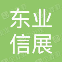 重庆东业信展科技有限公司