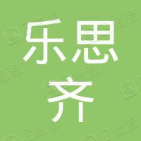 北京乐思齐教育咨询有限公司