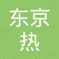 福建东京热文化传媒有限公司