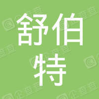 重庆舒伯特机电设备有限公司