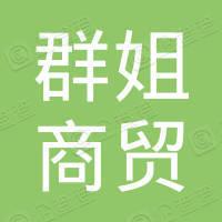 彭水县群姐商贸有限公司