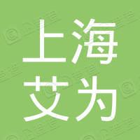 上海艾为微电子技术有限公司