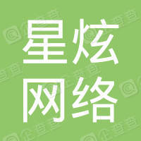 内蒙古星炫网络科技有限公司