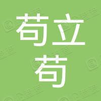 重庆苟立苟贸易有限公司