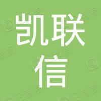 深圳市凯联信科技有限公司