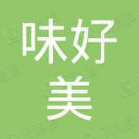 上海味好美食品有限公司