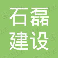 南京石磊建设有限公司