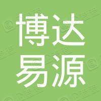深圳市博达易源投资管理有限公司