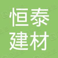 鹿邑县恒泰建材有限公司
