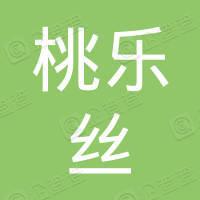 上海桃乐丝葡萄酒贸易有限公司