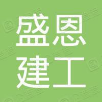 福建省盛恩建工集团有限公司
