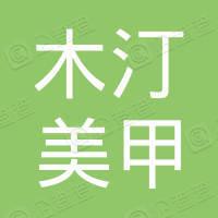 深圳市木汀美甲产品有限公司