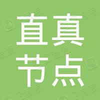 北京直真节点技术开发有限公司