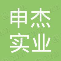 上海申杰实业有限公司