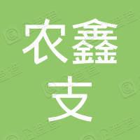 淮阳县新站农鑫支农服务社刘振全农资部