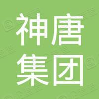 神唐集团有限公司