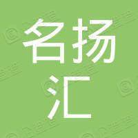 广州市名扬汇企业管理咨询有限公司