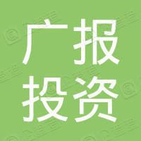 广东广报投资有限公司