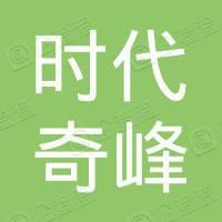 仙桃市时代奇峰食品有限公司