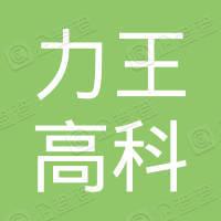 广东力王高新科技股份有限公司