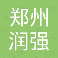 郑州润强新能源科技有限公司