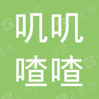 内蒙古叽叽喳喳网络科技有限公司