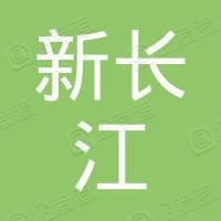 江阴新长江环保科技有限公司