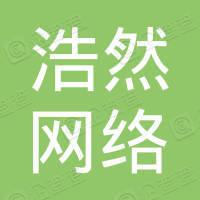 丹东市浩然网络科技有限公司