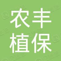 河南农丰植保有限公司