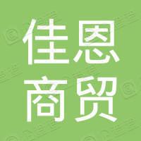 河南佳恩商贸有限公司