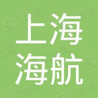 上海海航物联网有限公司
