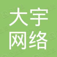 河南省大宇网络技术有限公司