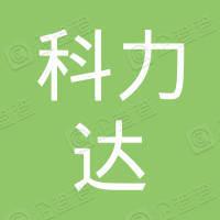 四川科力達建筑工程有限公司
