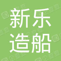宁波新乐造船集团有限公司