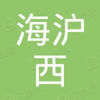 上海沪西电影院有限公司