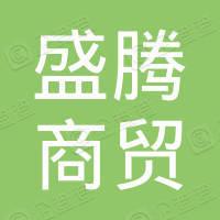太康县盛腾商贸有限公司