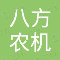 原阳县八方农机销售有限公司