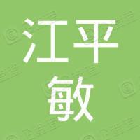 山西江平敏机械工程有限公司