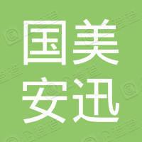 沈阳国美安迅科技有限公司