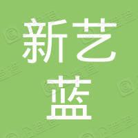 郑州新艺蓝文化传播有限公司