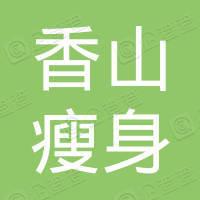 温州市香山瘦身有限公司
