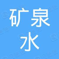 山东崂山矿泉水有限公司