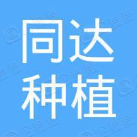 吉林省同达种植专业合作社