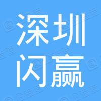深圳市闪赢电子商务有限公司
