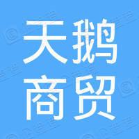 齐齐哈尔天鹅商贸有限公司