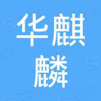 北京华麒麟科技中心(有限合伙)