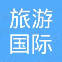 湖南旅游国际旅行社常德有限公司