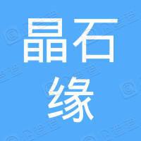 文山晶石缘珠宝有限公司
