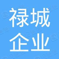 陕西禄城企业发展集团有限公司