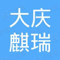 大庆麒瑞建筑安装工程有限公司林甸分公司